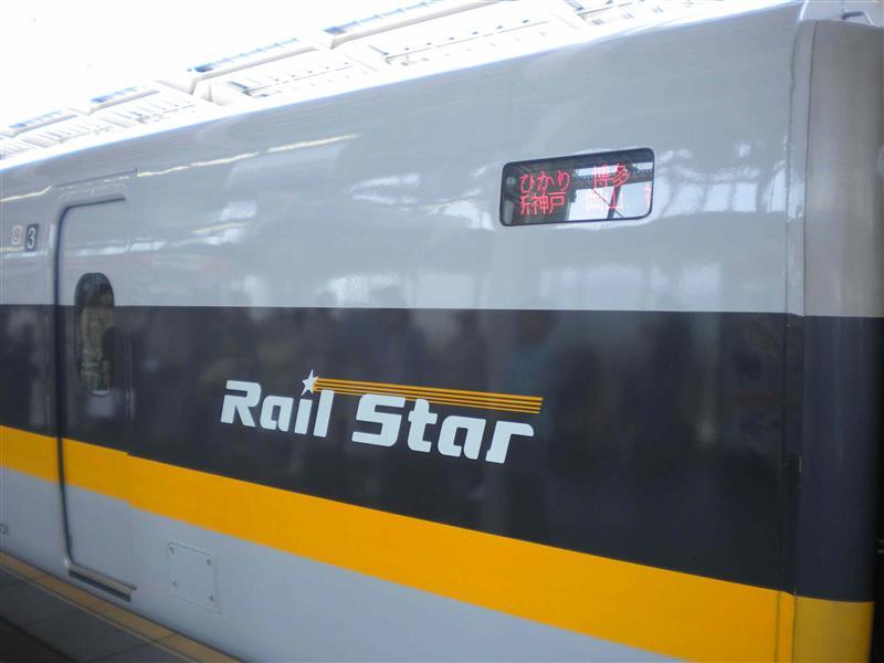 Rail star