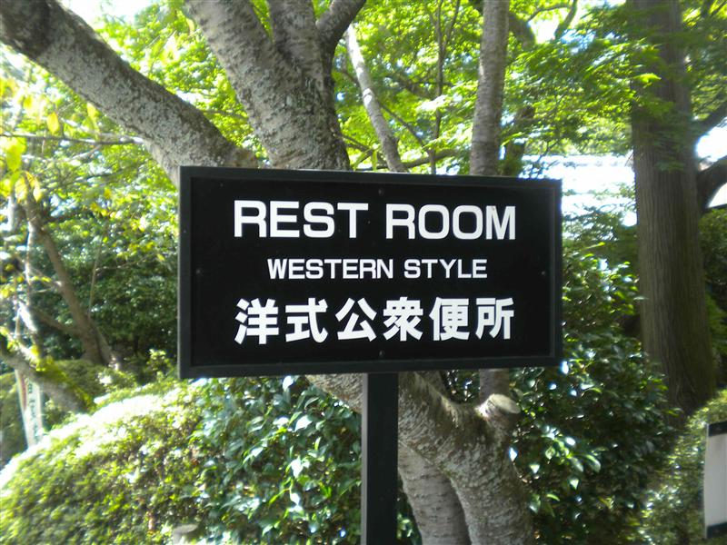 Western-style sign
