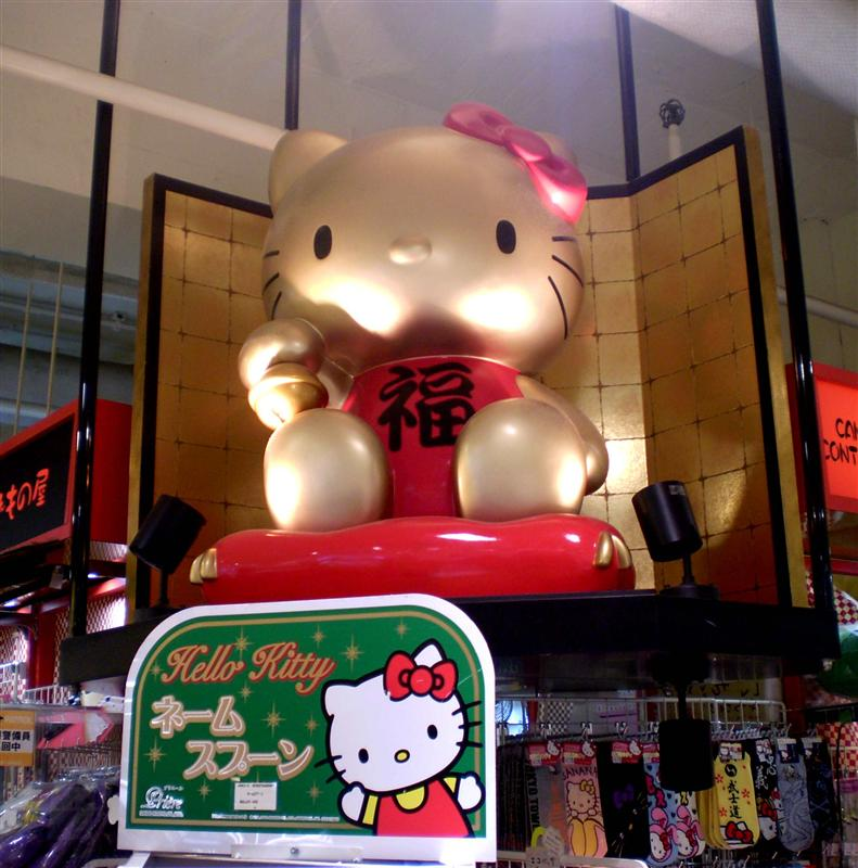 M- a golden AND beckoning Hello Kitty?!