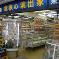 Food imitations shop