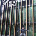 Jumping in front of New Zealand pavillon