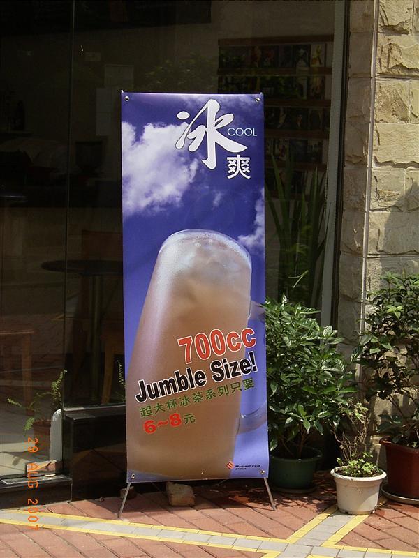 Ice Coffee - Jumble Size!