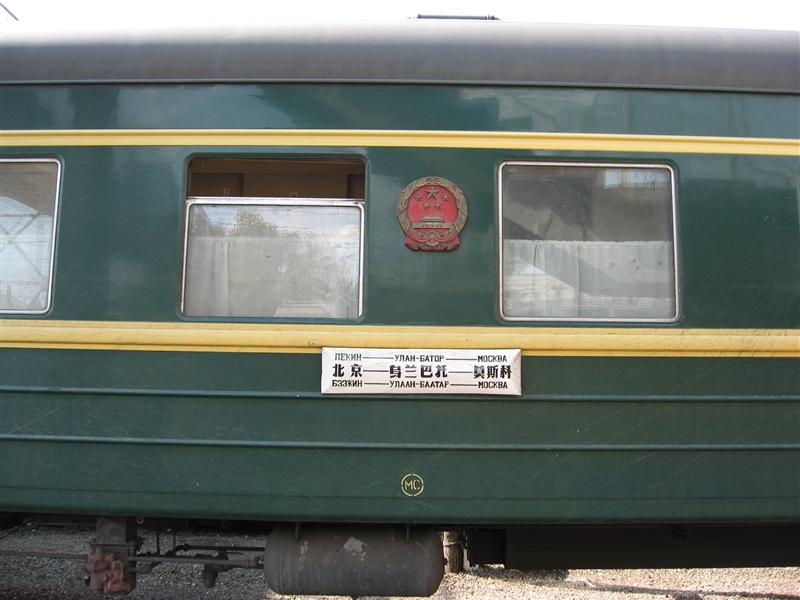The side of the train