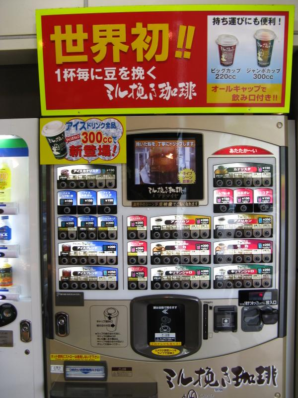 One of 18 Million Vending Machines