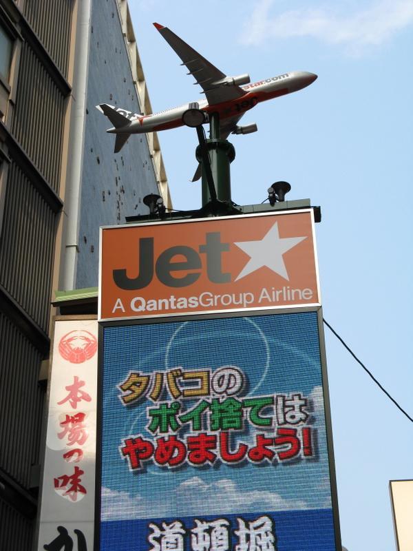 Jet Star in Osaka